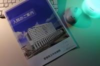 1.10県立中央病院(松山)へなので - LGの散歩写真