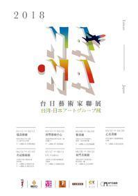 台湾巡回展 - MAYUMI NAKAMURA ceramic art