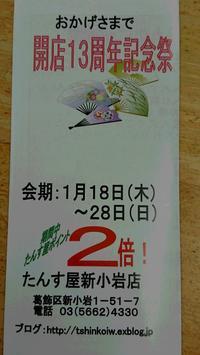 ≪予告≫開店13周年記念祭 - たんす屋新小岩店ブログ