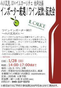 コラボ企画第5弾 インポーター厳選ワイン試飲・販売会!! - Giornale Via Carrozza