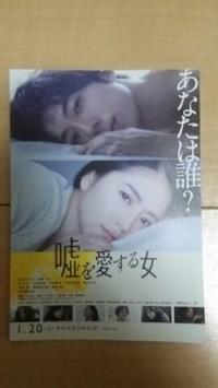 映画「嘘を愛する女」 - お花とマインドフルネスな時間 ~花工房GreenBell~