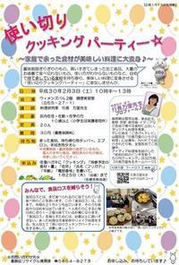 葛飾区で使い切りお料理教室を開催します。 - 料理研究家ブログ行長万里  日本全国 美味しい話