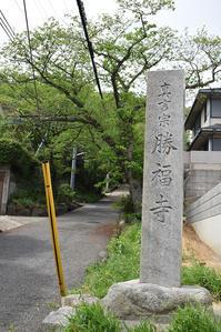 太平記を歩く。その182「松岡城跡(勝福寺)」神戸市須磨区 - 坂の上のサインボード