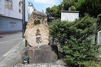 太平記を歩く。その183「高師直塚」兵庫県伊丹市 - 坂の上のサインボード