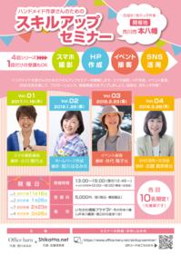 ハンドメイド作家さんのためのスキルアップ講座 1/26は第2弾ホームページ作成講座です - いちかわ手づくり市実行委員会        http://www.ichikawatezukuri.com/