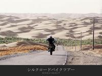 はじめに - シルクロードバイクツアー