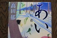 「あい」(読書no.247) - 空のように、海のように♪