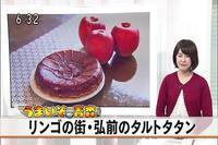 NHK「あっぷるワイド」で『弘前タルトタタンガイドマップ』が紹介されました!! - 弘前感交劇場