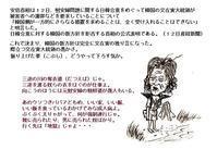 韓国の「日韓合意」否定、単独犯ではなさそうだ東京カラス - 東京カラスの国会白昼夢