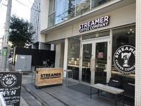 STREAMER COFFEE COMPANY - Sweet Life