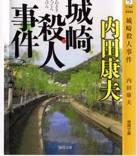 内田 康夫著「城崎殺人事件」を読み終える - 折々の記