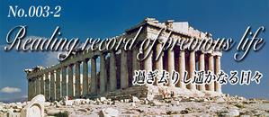 **前世の記録 No.003(後編)** - ◇◆宇宙からの歌声◆◇