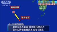 東シナ海 炎上中のタンカー漂流し日本のEEZ内へ - ■□ほーどー飛行機□■Aerial news gathering