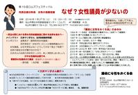 1月27日(土)松山市コムズで会いましょう! - FEM-NEWS