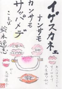 花びら餅「イゲスカネェ」 - ムッチャンの絵手紙日記
