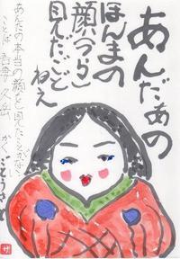 姫だるま「ほんまの顔(つら)」 - ムッチャンの絵手紙日記