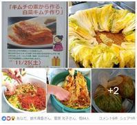 キムチ会の様子 - 自然食品専門店 健生堂です☆