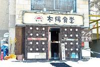 冬に沖縄の味を!『もいわ太陽食堂 (もいわたいようしょくどう) 』 - ワイン好きの料理おたく 雑記帳