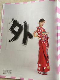 指原莉乃さんの大人かわいい着こなしar2月号掲載 - それいゆのおしゃれ着物レンタル