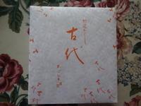 雷おこしと十勝日誌 - marikomama 気まぐれ日記