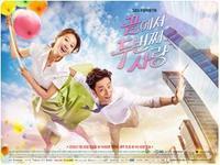 最後から二番目の恋 - 韓国俳優DATABASE