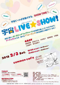 2月3日宇宙ビール 宇宙LIVE☆SHOW! チケット情報! - どんたん日記