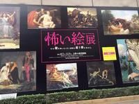 怖い絵展@上野の森美術館 - mayumin blog 2