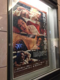 欲望という名の電車@シアターコクーン  - mayumin blog 2