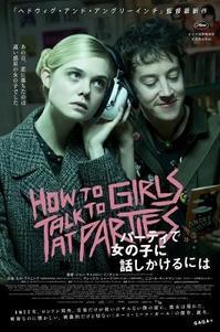 パーティで女の子に話しかけるには - 映画に夢中