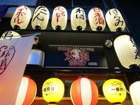 『大国ホルモン大須賀店』豚一頭から極少量しか取れない肴で呑む!(広島大須賀町) - タカシの流浪記