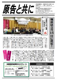 【ご案内】会報「原告と共に」NO22を発行しました。 - 原発賠償訴訟・京都原告団を支援する会