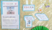 2018バギオ市で「書初め大会」北ルソン比日基金(日系人会)と北ルソン日本人会が共催 - バギオの北ルソン日本人会 JANL