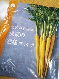 根菜の濃縮マスク『たるみ毛穴』用 - Atelier kacche