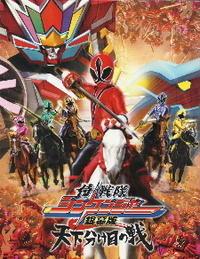 『侍戦隊シンケンジャー 銀幕版/天下分け目の戦』 - 【徒然なるままに・・・】