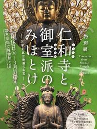 2018・東博 特別展「仁和寺と御室派のみほとけ」いよいよ開催。 - ろーりんぐ ☆ らいふ