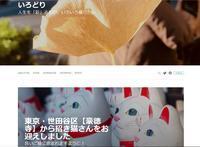 """ブログを移転しました(Please visit my new blog!) - """"Life in 東京"""" 日英バイリンガルブログ"""