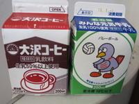 「みんな元気牛乳」「大沢コーヒー」 - じてんしゃでグルメ!