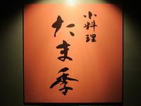 『小料理たま季』和む!真剣!美味しい!楽しい!(広島大須賀町) - タカシの流浪記