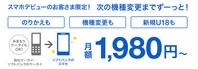 攻めるソフトバンク iPhone8/8 Plusをスマホデビュー割 月額1980円プランで利用可能 - 白ロム中古スマホ購入・節約法