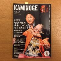 KAMINOGE vol.67 - 湘南☆浪漫