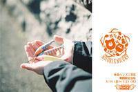 1/19(金)〜1/23(火)は、東急ハンズ三宮店に出店します! - 職人的雑貨研究所