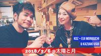 2/6 是非ともーーー‼️ - singer KOZ ポツリ唄う・・・