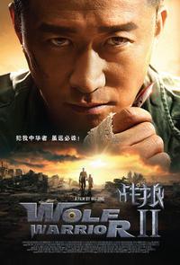 戦狼2ウルフ・オブ・ウォー - 香港熱