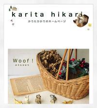 ホームページ - まめつぶ日記 〜犬と私と制作日記〜