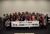 女性議員パワーアップ講座 - 太田あゆみオフィシャルブログ ~あゆみのあゆみ~