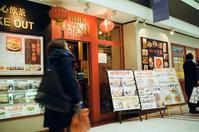 久しぶりに紅燈籠の刀削麺 - 照片画廊