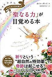 驚愕!『「聖なる力」が目覚める本』活用! #641 - - Arcadia Rose -