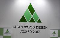 ウッドデザイン賞2017、入賞いたしました。 - (株)ハンモクのブログ