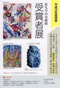 平成28年度受賞佐久平の美術展受賞者展 - 長野二紀会