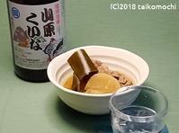 2018/01/15 ソーキ汁に泡盛 - 太鼓持の「続・呑めばのむほど日記」
